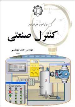 کتاب کنترل صنعتی