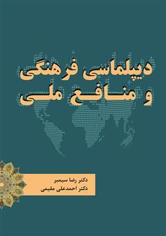 دانلود کتاب دیپلماسی فرهنگی و منافع ملی