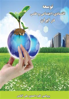 دانلود کتاب توسعه، اقتصادی، اجتماعی و علمی در ایران