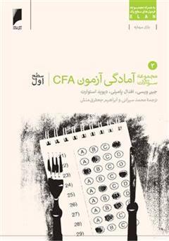 دانلود کتاب مجموعه سوالات آزمون CFA سطح اول - جلد 2
