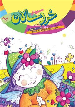 دانلود ماهنامه سروش خردسالان - شماره 90 - آذر 1398