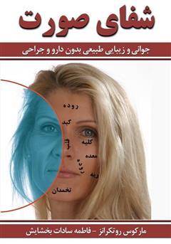 دانلود کتاب شفای صورت (جوانی و زیبایی طبیعی بدون دارو و جراحی)