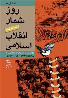 دانلود کتاب روز شمار انقلاب اسلامی - جلد هجدهم