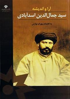 کتاب آرا و اندیشه سید جمال الدین اسدآبادی (مجموعه مقالات همایش یکصد و پنجاهمین سالگرد)