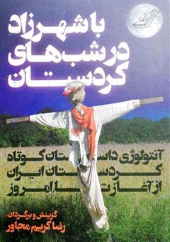 دانلود کتاب با شهرزاد در شبهای کردستان: آنتولوژی داستان کوتاه کردستان ایران از آغاز تا امروز