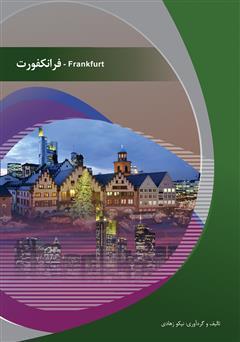 کتاب فرانکفورت (Frankfurt)