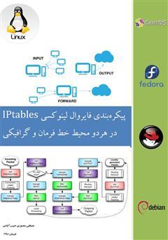 کتاب پیکره بندی فایروال لینوکسی IPtables (در هر دو محیط خط فرمان و گرافیکی)