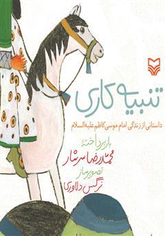 دانلود کتاب تنبیه کاری: داستانی از زندگی امام موسی کاظم علیه السلام