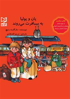 کتاب یان و یولیا به مسافرت میروند