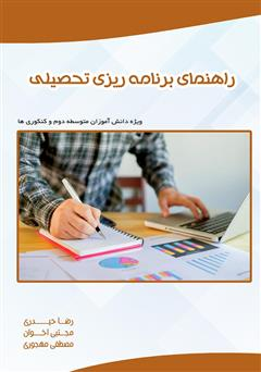 دانلود کتاب راهنمای برنامه ریزی تحصیلی: ویژه دانش آموزان متوسطه دوم و کنکوریها