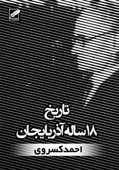 کتاب تاریخ 18 ساله آذربایجان