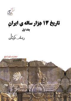 دانلود کتاب تاریخ 13 هزار سالهی ایران - جلد اول