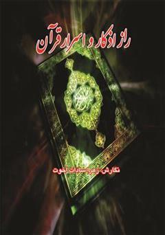 کتاب راز اذکار و اسرار قرآن