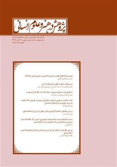 دانلود نشریه علمی - تخصصی پژوهش در هنر و علوم انسانی - شماره 20