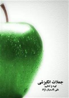 کتاب جملات تاثیرگذار (کتاب مصور)