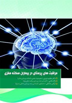 دانلود کتاب مراقبتهای پرستاری در بیماران سکته مغزی
