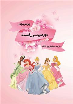 دانلود کتاب دوازده پرنسس رقصنده: مجموعه داستان ویژه نوجوانان