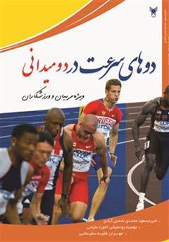 کتاب دوهای سرعت در دومیدانی ویژه مربیان و ورزشکاران