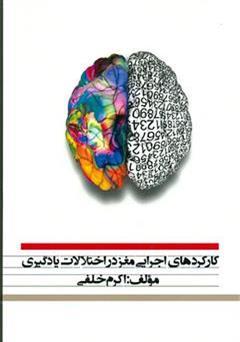 دانلود کتاب کارکردهای اجرایی مغز در اختلالات یادگیری