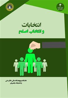 دانلود کتاب انتخابات و انتخاب اصلح