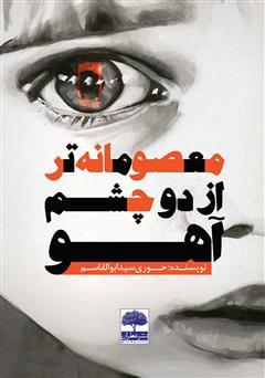 دانلود کتاب معصومانهتر از دو چشم آهو