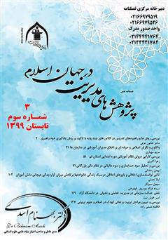 دانلود فصلنامه علمی پژوهشهای مدیریت در جهان اسلام - شماره سوم - تابستان 1399