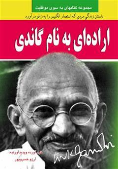 دانلود کتاب اراده ای به نام گاندی
