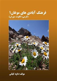 کتاب فرهنگ آبادی های موغان 1 (گرمی، انگوت، موران)