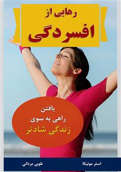 کتاب رهایی از افسردگی