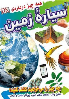 دانلود کتاب همه چیز درباره سیاره زمین