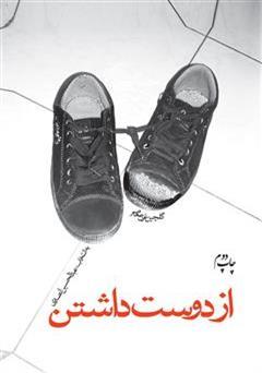 کتاب از دوست داشتن