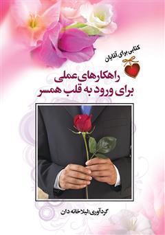دانلود کتاب راهکارهای علمی برای ورود به قلب همسر