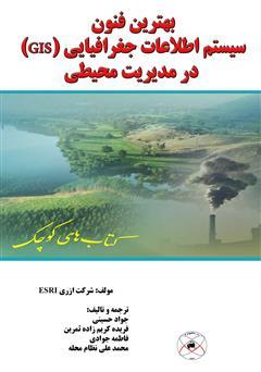 کتاب بهترین فنون سیستم اطلاعات جغرافیایی (GIS) درمدیریت محیطی