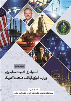 دانلود کتاب استراتژی امنیت سایبری وزارت انرژی ایالات متحده آمریکا (2020 - 2018)
