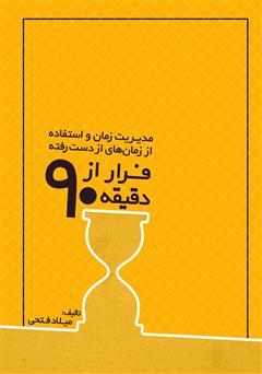 دانلود کتاب فرار از دقیقه نود: مدیریت زمان و استفاده از زمانهای از دست رفته