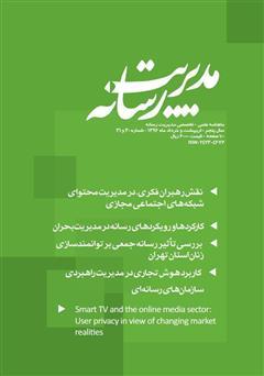 کتاب ماهنامه مدیریت رسانه - شماره 30 و 31