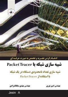 دانلود کتاب شبیهسازی شبکه با Packet Tracer