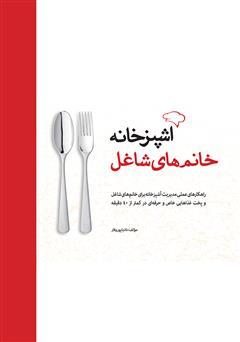 کتاب آشپزخانه خانم های شاغل