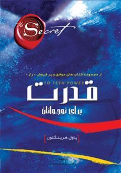 کتاب قدرت برای نوجوانان