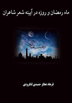 دانلود کتاب ماه رمضان و روزه در آیینه ی شعر شاعران