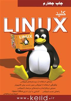 دانلود کتاب کلید Linux