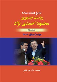 دانلود کتاب تاریخ هشت سالهی ریاست جمهوری محمود احمدی نژاد - جلد سوم