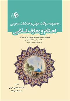 دانلود کتاب مجموعه سوالات هوش و اطلاعات عمومی احکام و معارف اسلامی