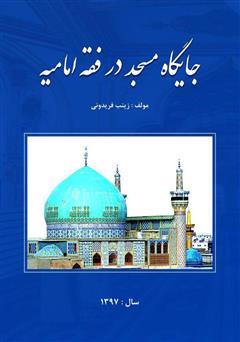 دانلود کتاب جایگاه مسجد در فقه امامیه