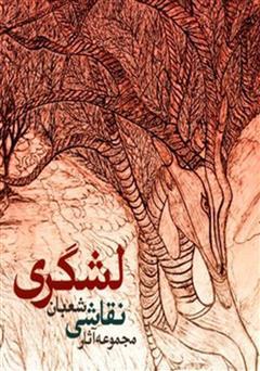 دانلود کتاب مجموعه آثار نقاشی شعبان لشگری