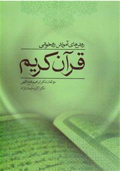 کتاب روش های آموزش روخوانی قرآن کریم