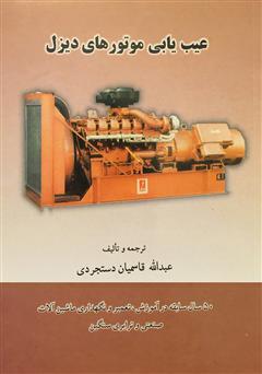 دانلود کتاب راهنمای عیبیابی موتورهای دیزل