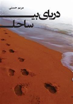 کتاب رمان دریای بی ساحل
