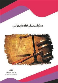 دانلود کتاب مسئولیت مدنی نهادهای دولتی