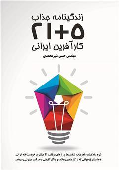 دانلود کتاب زندگینامه 5+21 کارآفرین ایرانی